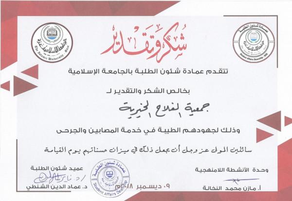 الجامعة الاسلامية تكرم جمعية الفلاح الخيرية لدورها في خدمة المصابين والجرحى