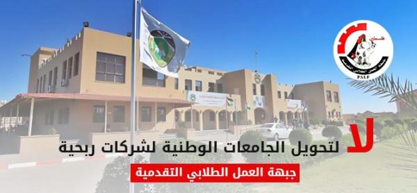 جبهة العمل تستنكر قرار ادارة جامعة القدس المفتوحة رفع سعر الساعة الدراسية