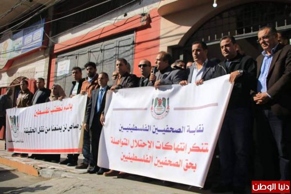"""غزة: وقفة تضامنية مع وكالة """"وفا"""" بعد اقتحام مقرها"""