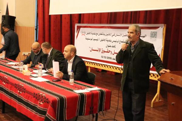 بلدية الخليل تشارك في جلسة النقاش التي نظمتها الهيئة المستقلة لحقوق الإنسان بالمحافظة