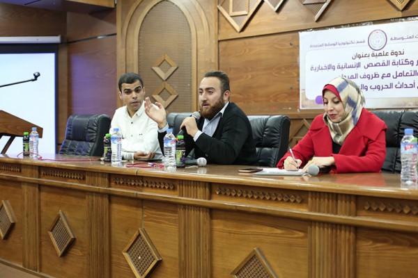 كلية الدراسات المتوسطة بجامعة فلسطين تنظم ورشة عمل بعنوان الفن الصحفي