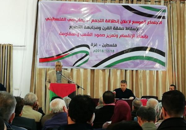 فصائل يسارية بغزة تُطلق التجمع الديمقراطي الفلسطيني لإسقاط (صفقة القرن) والتطبيع والإنقسام