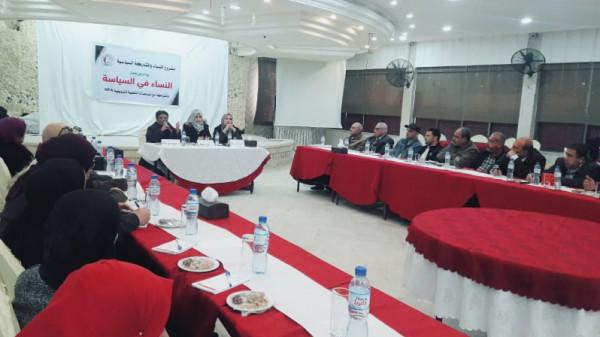 """اتحاد لجان المرأة الفلسطينية ينفذ يوما دراسيا حول """"النساء في السياسة"""""""