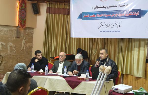 ورشة عمل في غزة حول واقع جرحى مسيرات العودة غزة