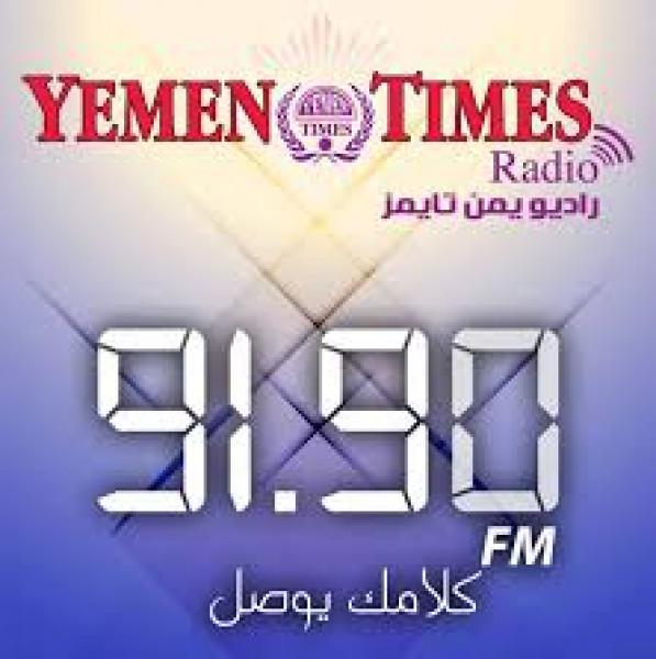 إذاعة يمن تايمز تدشن الخارطة البرامجية الجديدة للعام 2019
