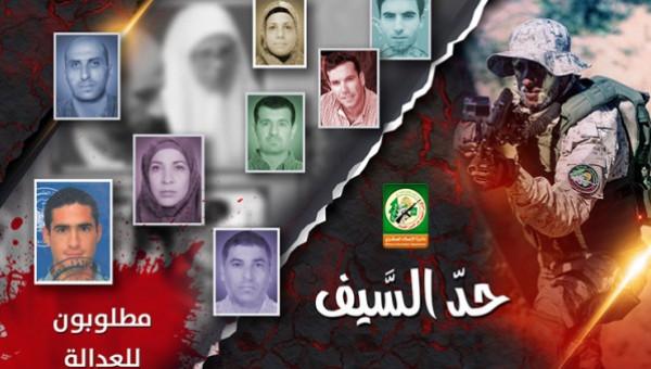 """الإعلان خلال 24 ساعة.. القسام يُنهي تحقيقاته بعملية """"حد السيف"""""""