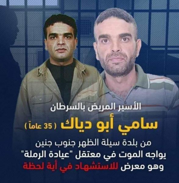 وزير العدل يُحمل الاحتلال المسؤولية عن حياة الأسير سامي أبو دياك ويدعو لإنقاذه