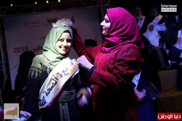 """مُسابقة لإنقاص الوزن.. """"هبة حمدان"""" أميرة للصحة في فلسطين للعام 2018"""