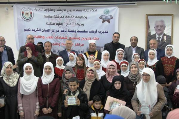 وزير الأوقاف يفتتح مسجد السلام في دير بلوط ويكرم حفظة كتاب الله