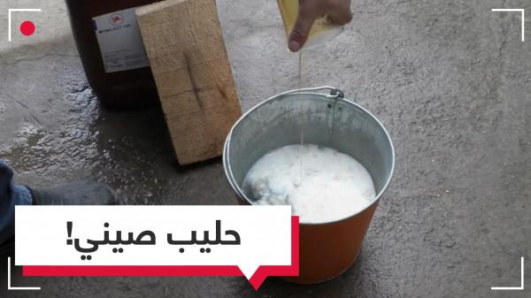 شاهد: بيع حليب مخلوط من مواد بترولية بالماء