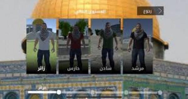 حارس الأقصى .. لعبة إلكترونية للتعريف بالقبلة الأولى