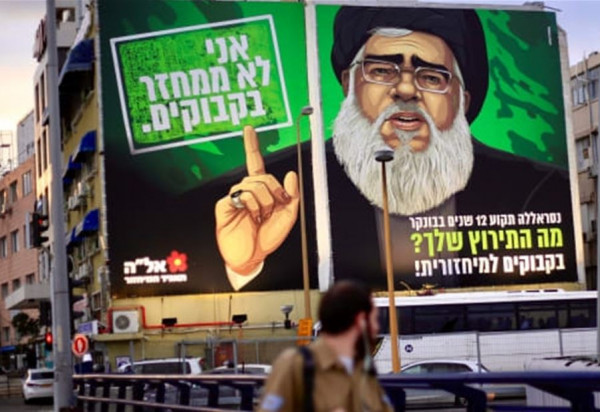 """لوحة كبيرة لـ""""حسن نصر الله"""" وسط تل أبيب.. ماذا كُتب عليها؟"""