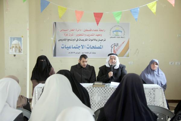 رابطة علماء فلسطين ومؤسسة إبداع تفتتحان برنامج تدريبي للأخوات