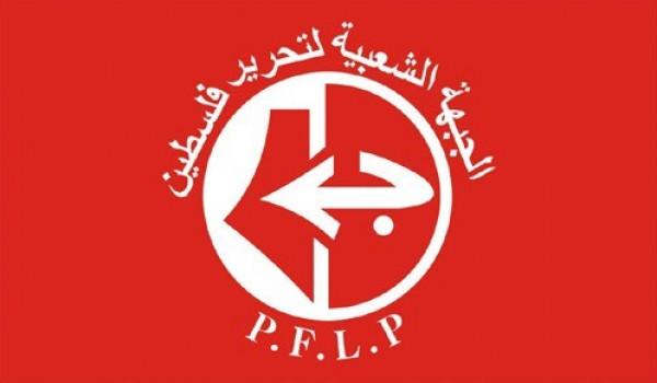 الجبهة الشعبية: لقاء وارسو مؤامرة جديدة على حقوقنا وقضيتنا واستهداف لمحور المقاومة