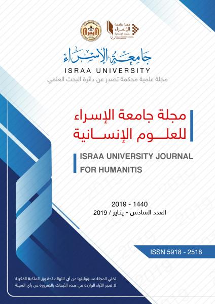 جامعة الإسراء تصدر عددها السادس من مجلة العلوم الإنسانية
