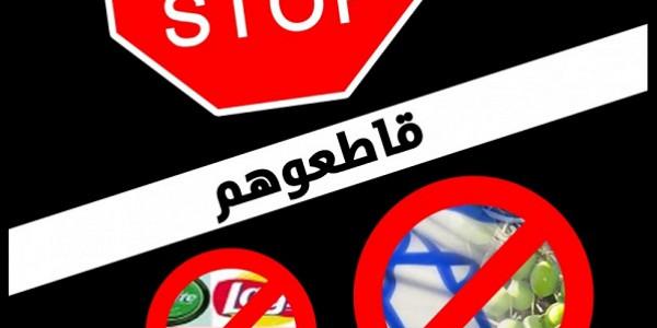 الخواجا: مقاطعة المنتجات الإسرائيلية سيُلحق بالاحتلال خسارة اقتصادية كبيرة