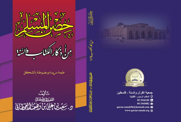 """القران والسنة توزع نسخ من كتيب """"حصن المسلم من أذكار الكتاب والسنّة"""""""