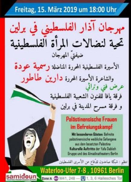 """الحراك الشبابي في برلين: """"لن تُخيفنا أصوات الصهاينة"""""""