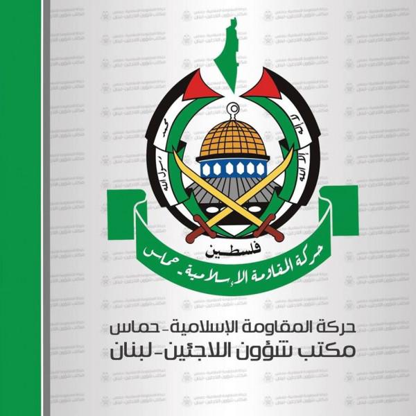 """شؤون اللاجئين في """"حماس"""" يصدر تقريره السنوي السادس عن فلسطينيي سورية في لبنان"""
