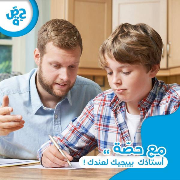 """الفلسطينية لإسناد الطلبة تطلق مبادرة شبابية جديدة بعنوان """"حِصّة"""""""