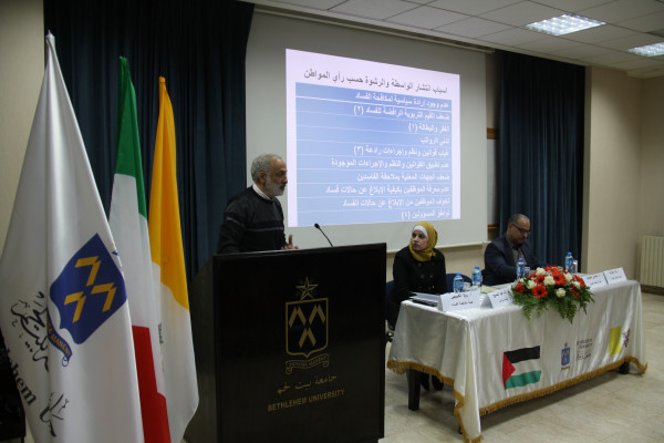 مكافحة الفساد تلتقي بطلبة وأساتذة جامعة بيت لحم