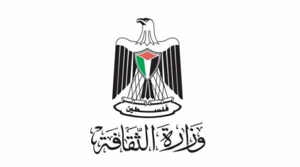وزارة الثقافة تدين الاعتداء على المتحدث باسم فتح بغزة عاطف أبو سيف