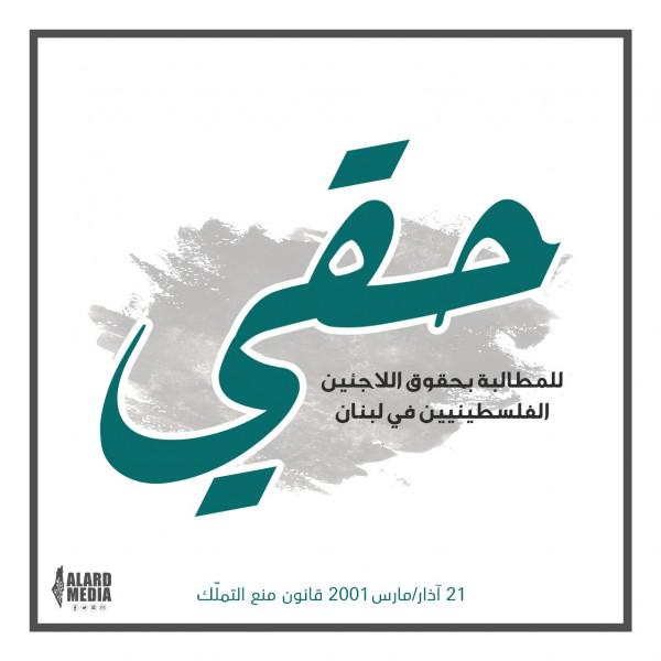 انطلاق حملة حقي للمطالبة بحقوق اللاجئين الفلسطينيين بلبنان