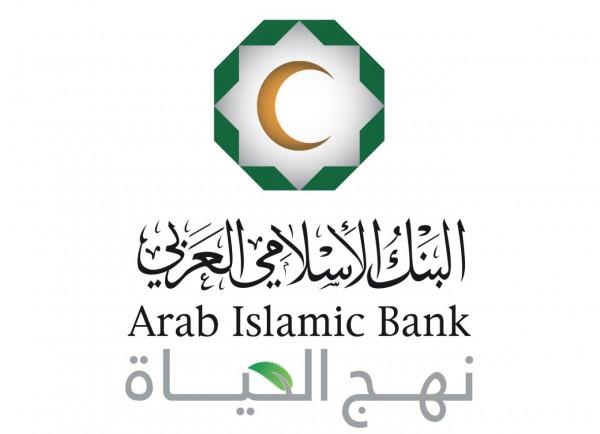 شركة البنك الإسلامي العربي تفصح عن تقريرها السنوي للسنة المالية 2018