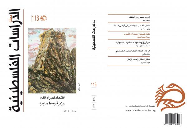 """صدور العدد 118 (ربيع 2019) من """"مجلة الدراسات الفلسطينية"""""""