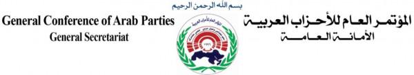 الاحزاب العربية تبارك عملية سلفيت التي نفذها عمر أبو ليلى
