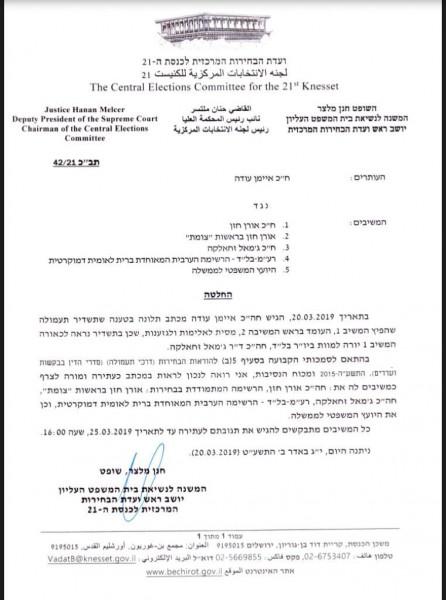 لجنة الانتخابات المركزيّة تحوّل شكوى عودة ضد حازان للالتماس