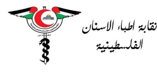 فتح تفوز بانتخابات نقابة الاطباء الفرعية القدس-أريحا