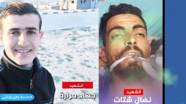 تشييع جثماني الشهيدين حرارة وشتات في غزة