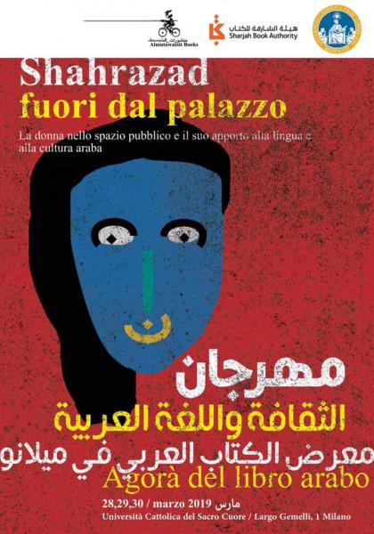 مهرجان للثقافة واللغة العربية ومعرض لكتبها في ميلانو الإيطالية
