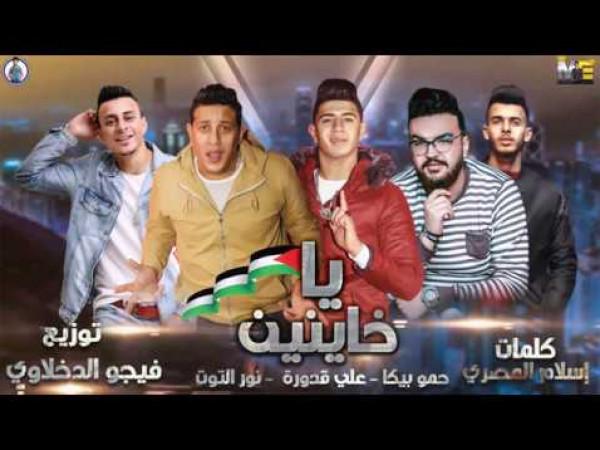 """""""انزل غزة تلاقي معزة"""".. حمو بيكا والدخلاوية يُغنون لفلسطين في """"ياخاينين"""""""
