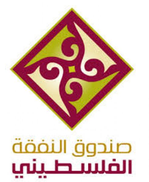 المؤقت: صندوق النفقة الفلسطيني تجربة عربية رائدة على مستوى عربي