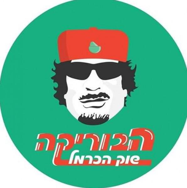 """شاهد: إسرائيل تفتتح مطعم """"القذافي"""""""