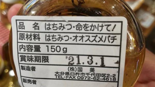 أغرب منتج في الأسواق.. جرة العسل بداخلها مفاجأة مرعبة