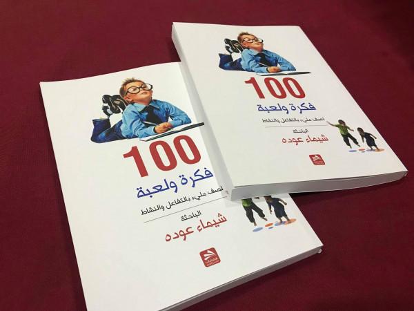 اصدار كتاب للباحثه شيماء عوده 100 فكره ولعبه وخروج عن الروتين بالحصص