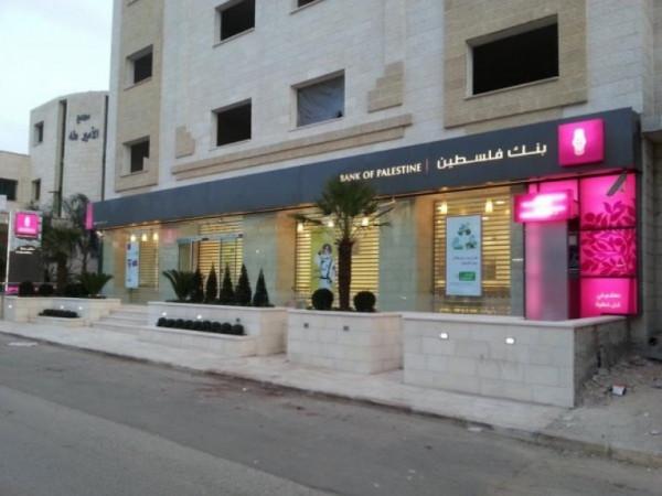 شركة بنك فلسطين تفصح عن تقريرها السنوي للسنة المالية 2018