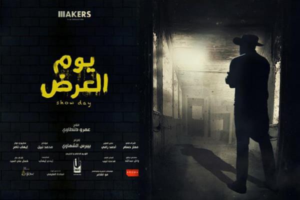 """3 ابريل.. موعد طرح فيلم """"يوم العرض"""" في مصر والوطن العربي"""