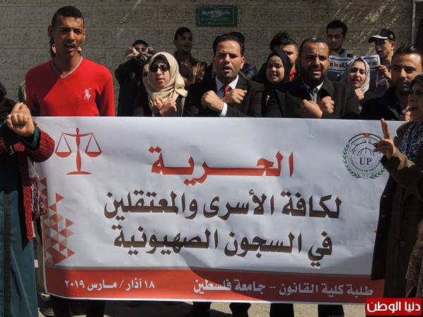 جامعة فلسطين تشارك في الاعتصام الأسبوعي لأهالي الأسرى