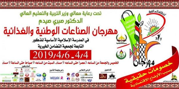 جمعية التضامن الخيرية والمدرسة الاسلامية الاساسية للذكور تطلق مهرجان الصناعات الوطنية