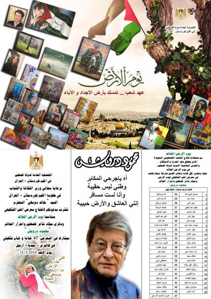 القصلية العامة لدولة فلسطين في كوردستان تحيي يوم الأرض