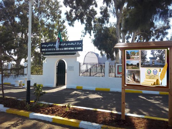 مركز الترفيه العائلي للأمن الوطني يستقبل العائلات الجزائرية