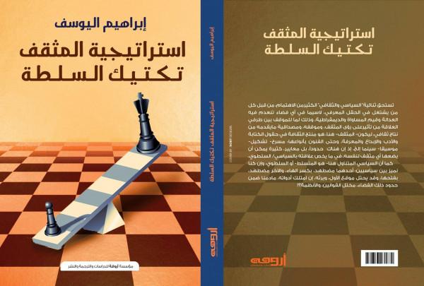 كتاب في ثلاثة أجزاء لإبراهيم اليوسف يرصد واقع المثقف في ظل ثورة السوريين