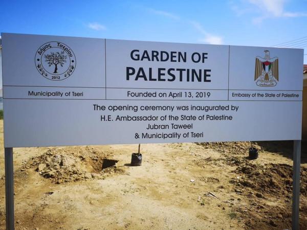 """سفارة دولة فلسطين في قبرص تفتتح""""حديقة فلسطين"""""""