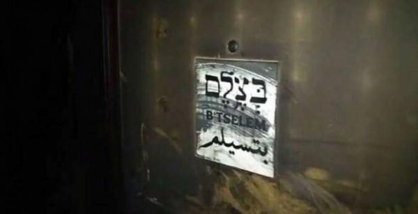 منظمة إسرائيلية تكشف تفاصيل إعدام المستوطنين للشهيد محمد عبد الفتاح