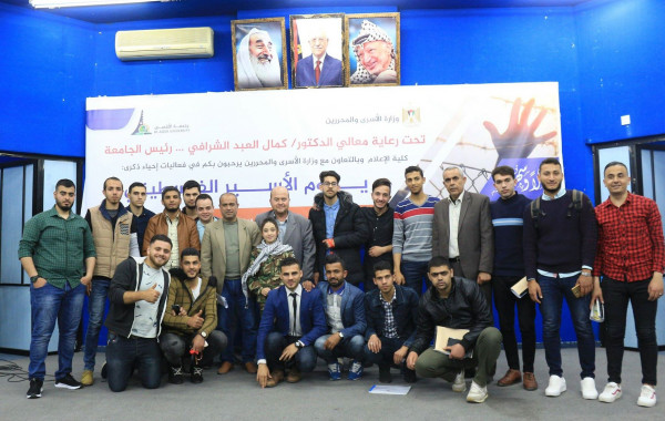 جامعة الأقصى تبدأ فعاليات إحياء ذكرى يوم الأسير الفلسطيني