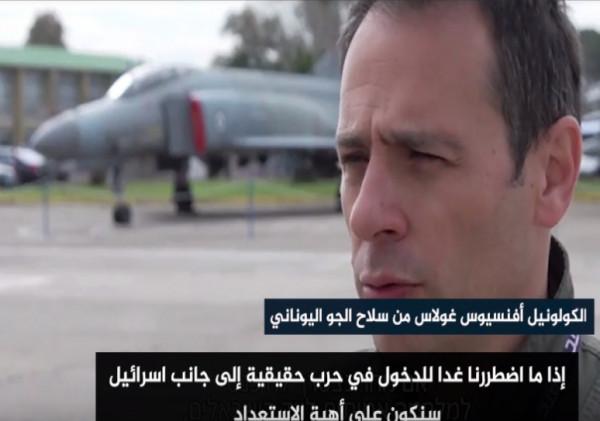 """فيديو.. اليونان: سنقف إلى جانب """"إسرائيل"""" في أي حرب حقيقية"""